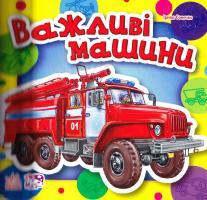 Сонечко Ірина Важливі машини. (картонка) 978-966-746-814-9