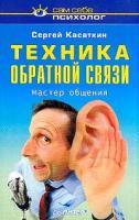 Сергей Касаткин Техника обратной связи. Мастер общения 5-94723-043-7