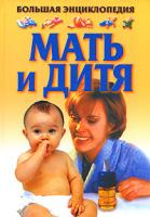 Конева Л.С. Мать и дитя 5-17-031428-0, 978-985-13-9597-8