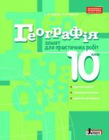 Надтока О.Ф. Географія. 10 клас. Зошит для практичних робіт. Рівень стандарту 978-966-178-979-0