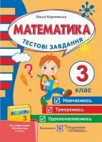 Корчевська О. Тестові завдання з математики для поточного і підсумкового контролю. 3 клас (До підручника, зазначеного в анотації) 978-966-07-2228-6