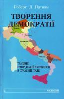 Патнам, Роберт Д. та ін. Творення демократії: Традиції громад, активності в сучасній Італії 966-500-127-2