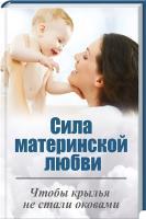 Ткаченко Ирина Сила материнской любви. Чтобы крылья не стали оковами 978-617-7203-51-2