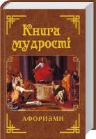 Укл. Григорій Латник Книга мудрості Афоризми та крилаті вислови 978-966-498-507-6