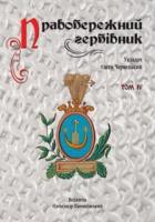 Правобережний гербівник 978-966-2083-45-3
