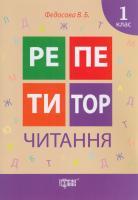 Федосова Вікторія Читання. 1 клас 978-966-939-174-2