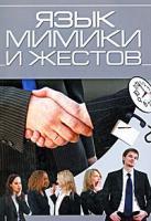 Е. О. Хомич Язык мимики и жестов 978-985-16-2461-0