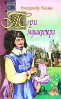 Дюма Александр Три мушкетери 966-661-692-0, 966-339-539-7