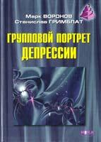 Воронов Марк, Гримблат Станислав Групповой портрет депрессии 966-521-325-3