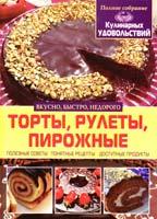 Составитель О. В. Завязкин Торты, рулеты, пирожные 978-966-481-985-2