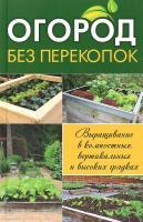 Белова Тамара Огород без перекопок. Выращивание в компостных, вертикальных и высоких грядках 978-617-7203-46-8