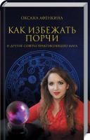 Афенкина Оксана Как избежать порчи и другие советы практикующего мага 978-617-12-5946-1