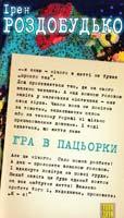 Роздобудько Ірен Гра в пацьорки. Збірка оповідань 978-617-688-004-2