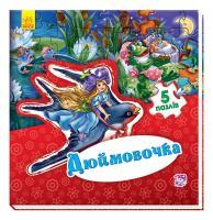 Новицький Є.В. Світ казки. Дюймовочка. (картонка) 978-966-747-956-5