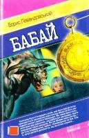 Левандовський Борис Бабай 966-365-020-6