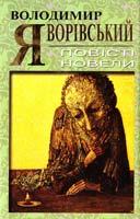 Яворівський Володимир Повісті. Новели 978-966-651-519-6