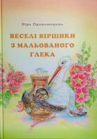 Правоторова Вера Веселі віршики з мальованого глека 978-966-279-048-1