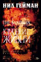 Гейман Нил The Sandman. Песочный человек. Книга 7. Краткие жизни 978-5-389-08105-5