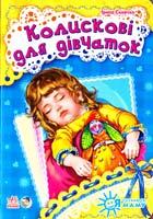 Сонечко Ірина Колискові для дівчаток. (картонка) 978-966-746-446-2