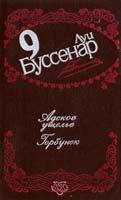 Буссенар Луи Собрание сочинений в 12 т. Т. 9: Адское ущелье; Горбунок 5-7664-0695-9