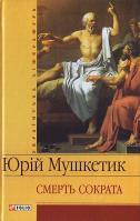Мушкетик Ю. Смерть Сократа 966-03-4203-9