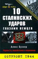 Алекс Бухнер 10 сталинских ударов глазами немцев 978-5-9955-0061-2