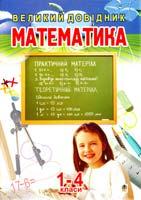 Упорядник Будна Н.О. Математика: Великий довідник для учнів 1-4 класів 978-966-408-360-4