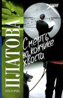 Виктория Платова Смерть на кончике хвоста 978-5-17-058532-8, 978-5-271-23633-4