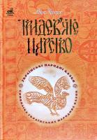 Чумарна Марія Тридев'яте царство. 53 українські народні казки. Символіка народної казки 966-692-969-4