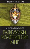 Михаил Болтунов Разведчики, изменившие мир 978-5-9265-0606-5