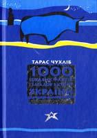Чухліб Тарас 1000 цікавих фактів і загадок з історії України 978-966-339-649-1