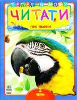 Уклад. Н. С. Полулях Про тварин. 2 рівень: Книга для читання дітьми 978-966-08-5130-6