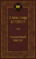 Куприн Александр Гранатовый браслет 978-5-389-17297-5