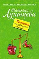 Татьяна Луганцева Килограмм молодильных яблочек 978-5-699-37250-8