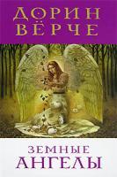 Дорин Верче Земные Ангелы 978-5-91250-425-9