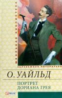 Уайльд Оскар Портрет Дориана Грея 978-966-03-5706-8