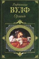 Вирджиния Вулф Орландо 5-699-19924-1