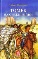Шклярський Альфред Томек на стежці війни 978-966-8657-95-5