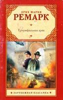 Ремарк Эрих Мария Триумфальная арка 978-5-17-078747-0
