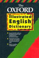Р. Аллен The Oxford Illustrated English Dictionary 5-17-004551-4, 5-271-01120-8