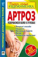 Євдокименко Павло Валерійович Артроз. Позбуваємося болю в суглобах 978-966-10-2469-3