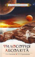 Секлитова Л. А., Стрельникова Л. Л. Философия абсолюта 5-9787-0223-3, 978-5-9787-0223-1