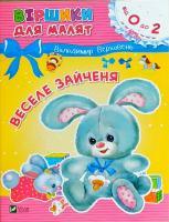 Верховень Володимир Веселе зайченя 978-966-942-551-5