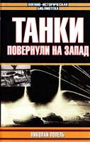 Николай Попель Танки повернули на запад 5-17-005626-5, 5-7921-0392-5