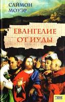 Моуэр Саймон Евангелие от Иуды 978-966-343-623-4
