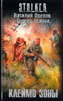 Василий Орехов, Сергей Осипов Клеймо Зоны 978-5-17-073364-4