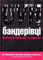 Липовецький Святослав Організація Українських Націоналістів (бандерівці): фрагменти діяльності та боротьби 978-966-410-018-9