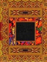 Хайям Омар Хайям Омар РУБАЙАТ 978-5-373-04391-5