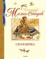Мамин-Сибиряк Дмитрий Серая Шейка 978-5-389-07577-1
