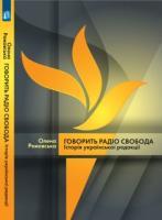 Ремовська Олена Говорить Радіо свобода 978-966-518-657-1